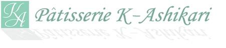 大分市にオープン!最新のオリジナルフランス菓子☆Patisserie K-Ashikari(パティスリーK-Ashikari):大分、フランス菓子、ケーキ屋、パティスリー